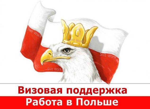Виза в Польшу! приглашение, страховка, подача на визу почтой, работа