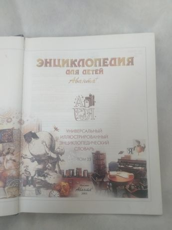 Энциклопедия для детей, иллюстрированная, 2003. 688 с. Словарь детский