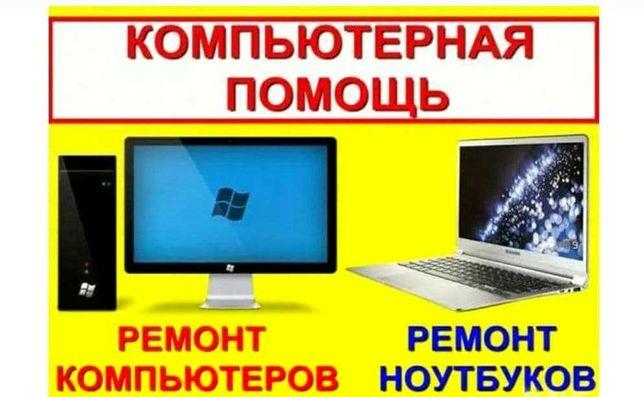 Компьютерный мастер. Выезд на дом. Ремонт Компьютера Ноутбука. Windows