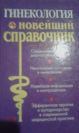 Гинекология.Справочник