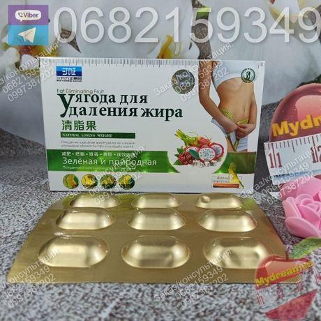 Капсулы для похудения ягода для удаления жира 10 капсул