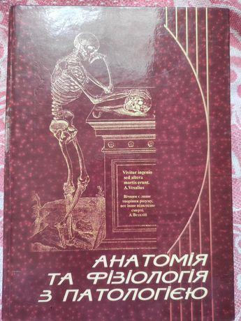 Анатомія та фізіологія з патологією