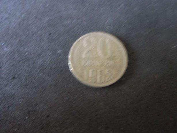 20коп 1962г-1шт