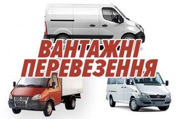 Вантажні перевезення,грузо перевозки, до 5т!!!