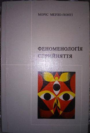 Мерло-Понті Феноменологія сприйняття