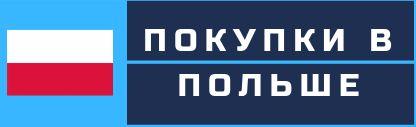 выкуплю товар в Польше. Доставка посылки в Украину 300-600 грн.Посредн