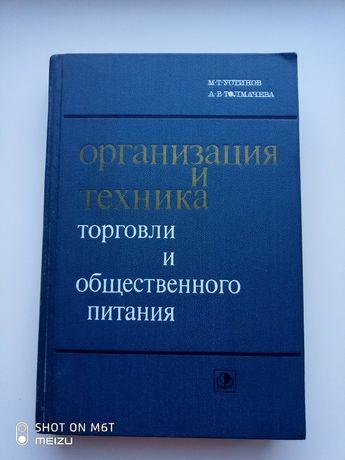 Книга Организация и техника торговли и общественного питания ссср