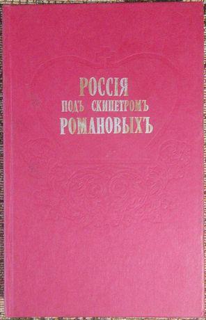 Россiя подъ скипетромъ Романовыхъ.Изданiе Высочайше учрежденнаго
