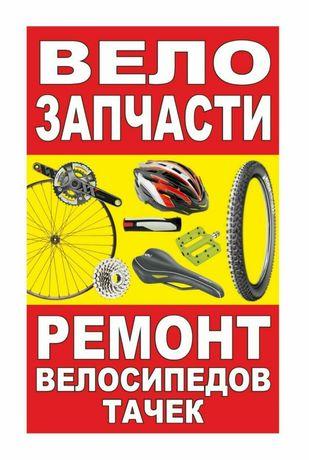 Ремонт и обслуживание велосипедов, запчасти, сервис, настройка, 2020