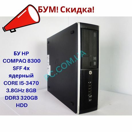 HP COMPAQ 8300 SFF 4х ядерный CORE I5-3470 3.8GHz 8GB DDR3 320GB HDD