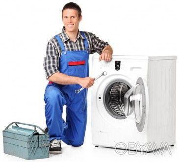 Ремонт стиральных машин . пылесосов. И другой бытовой техники.