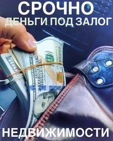 Кредит, деньги от частного инвестора под залог