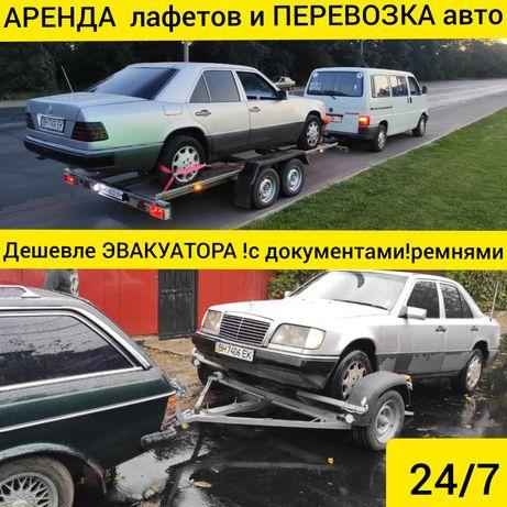 Прокат АРЕНДА ЛАФЕТОВ ЖЕСТКИХ СЦЕПОК Прицепа Эвакуатор  жесткая сцепка