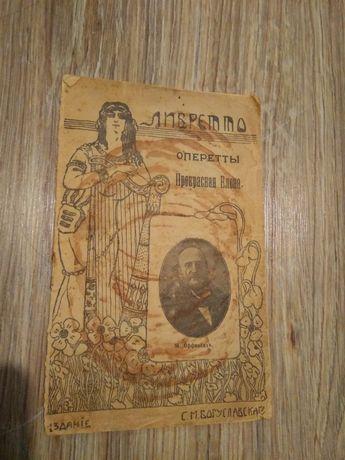 Либретто  Прекрасная Елена 1910 г.
