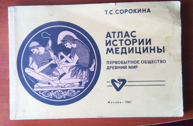 Сорокина Атлас истории медицины