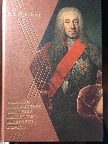 Берхгольц Ф. В. Дневник камер-юнкера Фридриха Вильгельма Берхгольца.