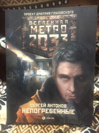 Сергей Антонов Непогребенные. Вселенная метро 2033