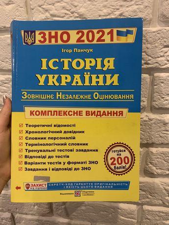 Книги Зно 2021