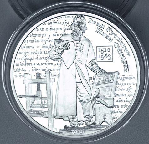 Срібна монета Іван Фєдоров