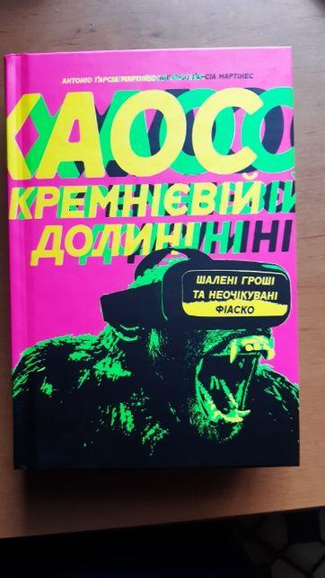 АНТОНІО ҐАРСІЯ МАРТІНЕС Книга Хаос у Кремнієвій долині. Стартапи
