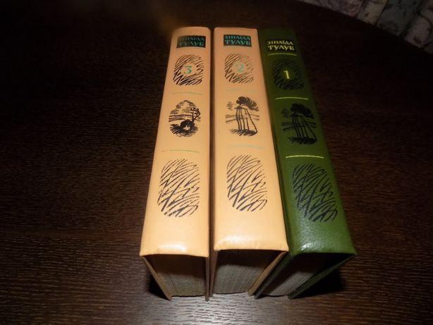 Книги Зінаїда Тулуб Твори в трьох томах