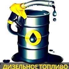 Дизельное топливо ОПТ ! 18.50 грн