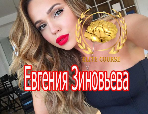 Евгения Зиновьева - #НеМакияж NEW. Колесо баланса .Новая версия тебя