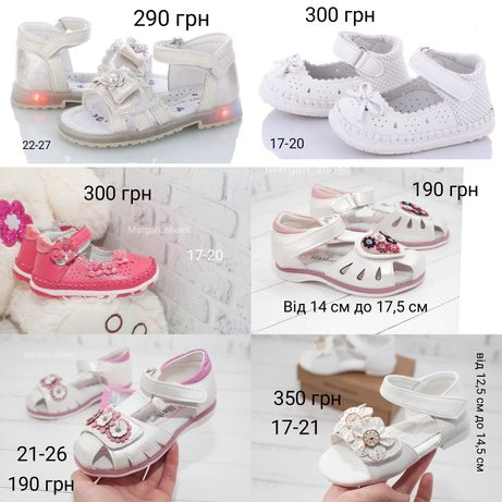 17-37Дитячі босоніжки, туфлі на дівчинку