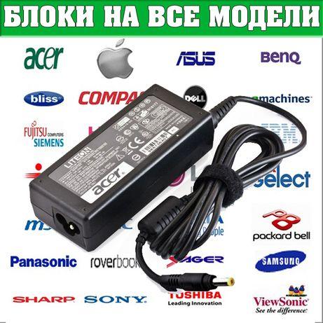 Зарядка ASUS ACER LENOVO DELL HP SAMSUNG для ноутбука зарядное
