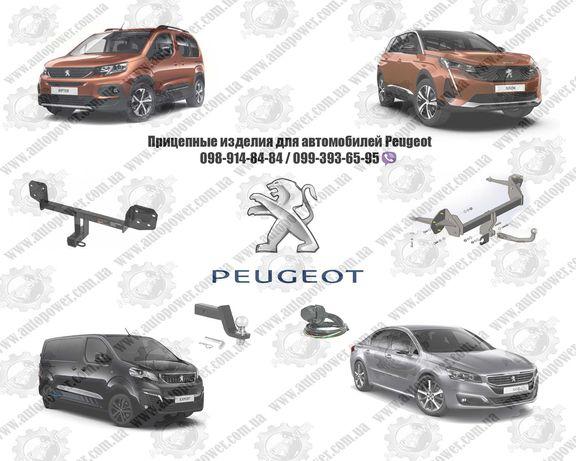Фаркоп на Peugeot 208, 301, 308, 407, 508, 3008, 4007, 4008, 5008