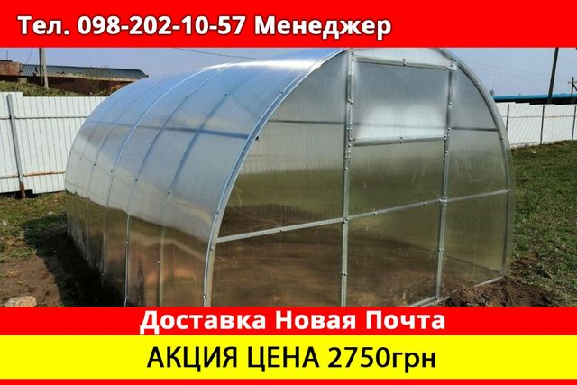 Теплицы для дачи и огорода из пленки и поликарбоната 3х6 3х4 3х8 3х16
