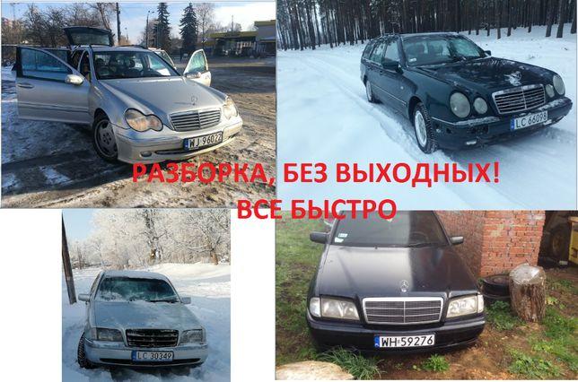 БЫСТРО Mercedes w202 4 matic W210 W203 разборка шрот бу запчасти