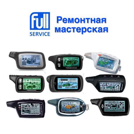 Брелки автосигнализации (подбор брелка, привязка к машине)