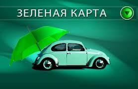 Страховка, ОСАГО, зелёная карта