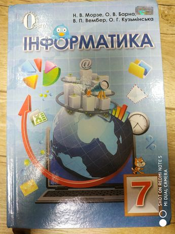 Учебник по информатике для 7-го класса