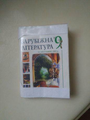 Щавурський Посібник- хрестоматія Зарубіжна література 9 клас