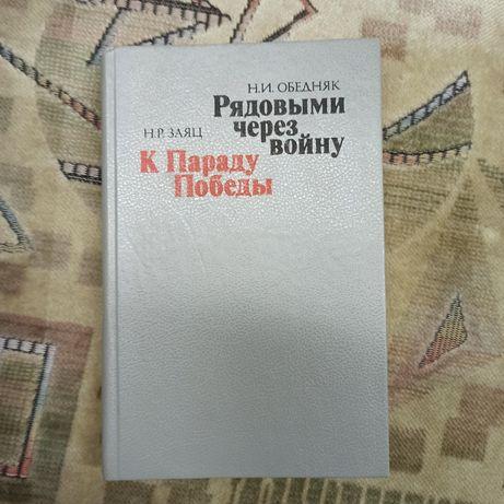 Обедняк Рядовыми через войну ТОРГ