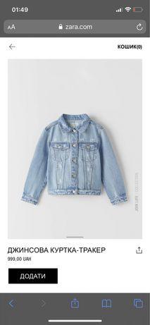 Продам джинсову куртку ZARA, джинсовая курточка