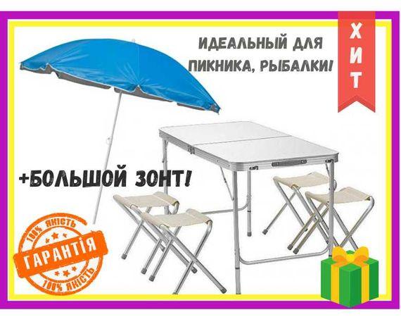 СТОЛ для пикника, дачи, рыбалки раскладной. Столик +4 стула +ЗОНТ!