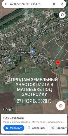 Земельный участок в селе Матвеевка