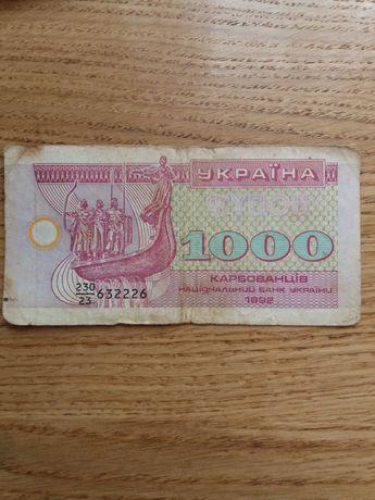 1000 карбованців