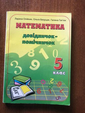 Довідничок-помічничок. Математика 5 клас