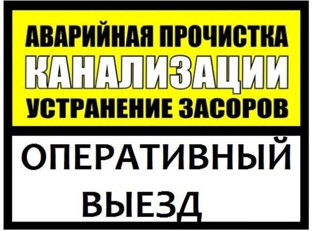Прочистка канализации Устранение засоров Чистка труб Одесса Черноморск