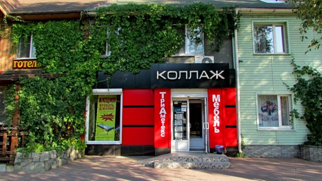 Продам магазин напротив парка.