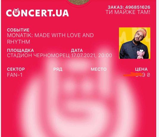 2 билета на Монатика - Одесса 17.07