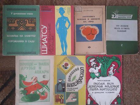Продам книжки,брошюры СССР .Мода.Здоровье.