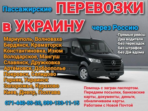 Пассажирские поездки, перевозки в Украину через Россию из Донецка
