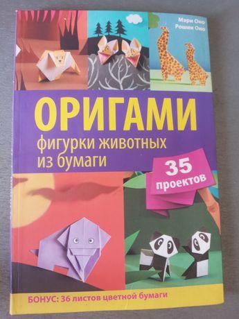 Оригами фигурки животных из бумаги