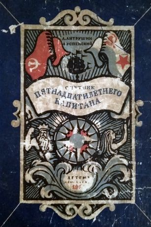 Книга 1955 Спутник пятнадцатилетнего капитана Антрушин Успенский