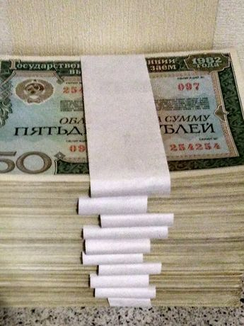 Облигации 50 рублей 1982 года ОПТОМ 1000 шт. РАЗОВАЯ АКЦИЯ !!!
